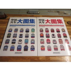 (Chinese)  An Illustrated Guide to Chinese Trains (Book A & B) 中國火車大圖集