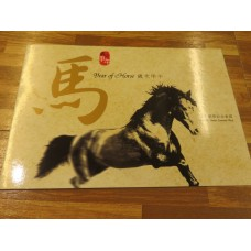 HONG KONG POST  2014 YEAR OF THE HORSE SPECIMEN STAMP SHEETLET SOUVENIR PACK