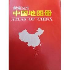 (Chinese) 中國地圖冊